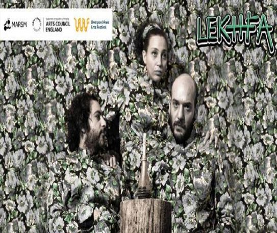 MARSM and Liverpool Arab Arts Festival (LAAF) present boundary- breaking Lekhfa at the Invisible Wind Factory